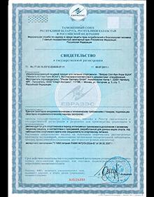 сертификат экстракт горянки