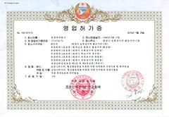 сертификат на препарат кымдан 5