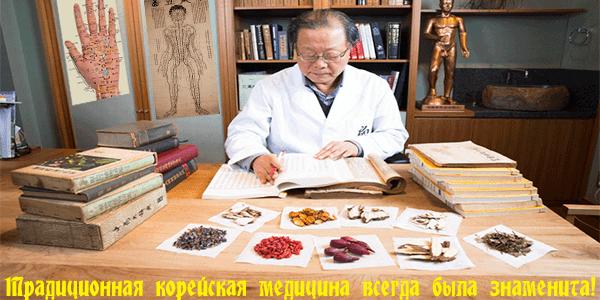 традиционная корейская медицина сейчас