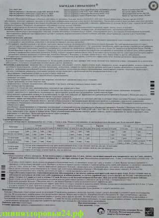 инструкция kumdang 2 injection