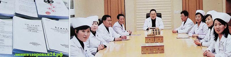 практика и отзывы врачей о кымдан-2 инъекции