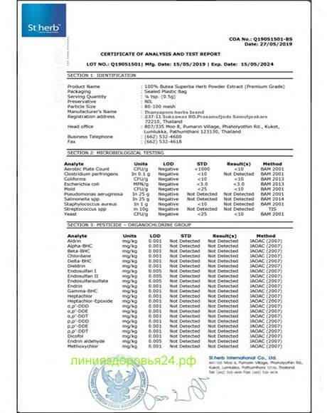 Сертификат натуральный Афродизиак из корня Бутеа